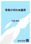背負ひ切れぬ重荷-電子書籍