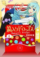 「箱入りドロップス(まんがタイムKRコミックス)」シリーズ