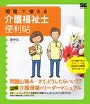 現場で使える介護福祉士便利帖-電子書籍