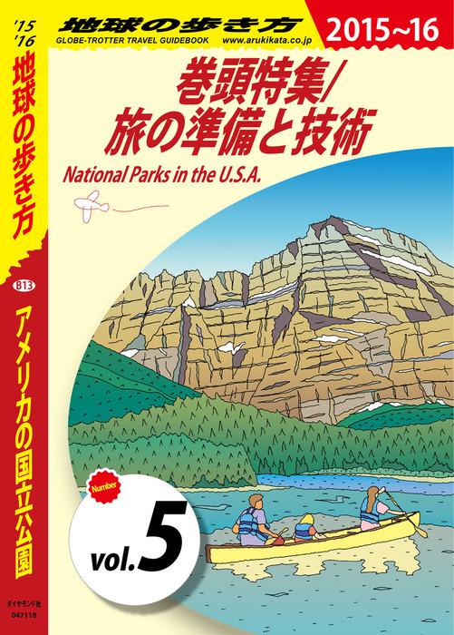 地球の歩き方 B13 アメリカの国立公園 2015-2016 【分冊】 5 巻頭特集/旅の準備と技術拡大写真