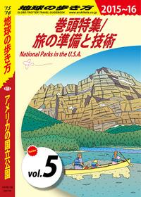 地球の歩き方 B13 アメリカの国立公園 2015-2016 【分冊】 5 巻頭特集/旅の準備と技術-電子書籍