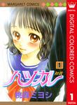 ハツカレ カラー版 1-電子書籍