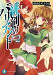 緋剣のバリアント2-電子書籍