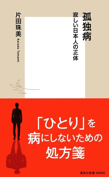 孤独病 寂しい日本人の正体拡大写真