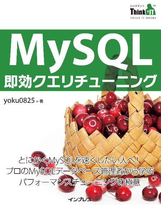 MySQL即効クエリチューニング-電子書籍-拡大画像