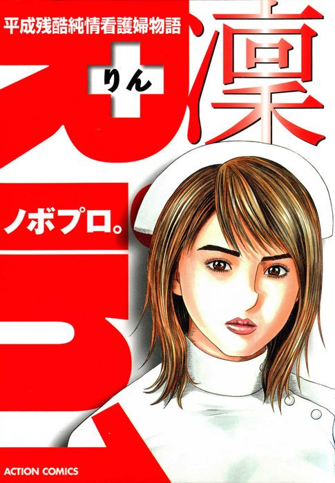平成残酷純情看護婦物語 凛 / 1拡大写真