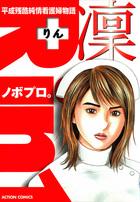「平成残酷純情看護婦物語 凛(アクションコミックス)」シリーズ