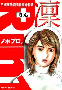 平成残酷純情看護婦物語 凛 / 1-電子書籍