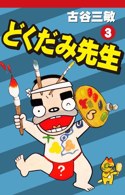 どくだみ先生(3)-電子書籍