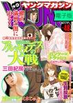 ヤングマガジン 2016年48号 [2016年10月31日発売]-電子書籍
