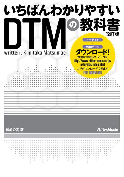 いちばんわかりやすいDTMの教科書 改訂版拡大写真