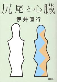 尻尾と心臓-電子書籍
