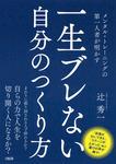 一生ブレない自分のつくり方(大和出版)-電子書籍