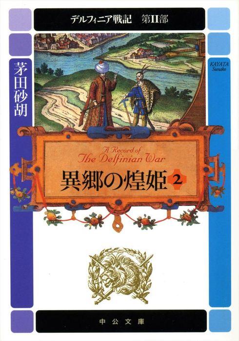 デルフィニア戦記 第II部 異郷の煌姫2-電子書籍-拡大画像