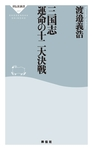 三国志 運命の十二大決戦-電子書籍