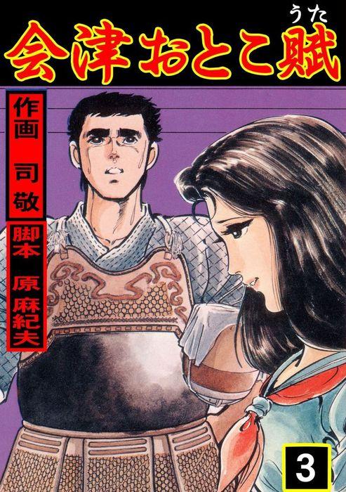 会津おとこ賦3-電子書籍-拡大画像