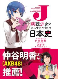 朗読少女とあらすじで読む日本史