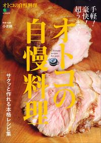 オトコの自慢料理