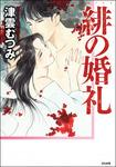 緋の婚礼-電子書籍