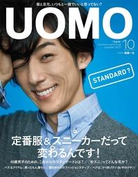 UOMO 2017年10月号