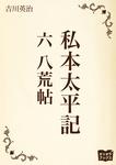 私本太平記 六 八荒帖-電子書籍