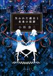 失われた過去と未来の犯罪-電子書籍