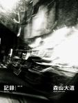 記録28号-電子書籍