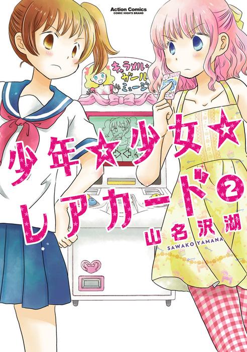 少年☆少女☆レアカード / 2-電子書籍-拡大画像