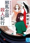 邪馬台国殺人紀行-電子書籍
