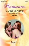 ジュリエットの純愛-電子書籍