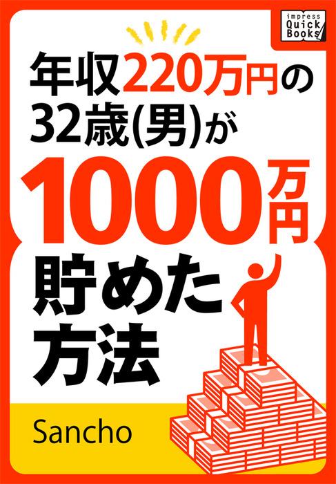 年収220万円の32歳(男)が1000万円貯めた方法拡大写真