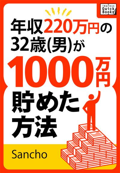 年収220万円の32歳(男)が1000万円貯めた方法-電子書籍