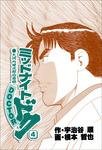 ミッドナイト・ドク 4巻-電子書籍