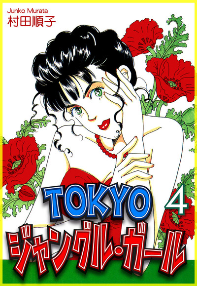 TOKYOジャングル・ガール(4)-電子書籍