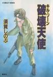 キル・ゾーン3 破壊天使-電子書籍