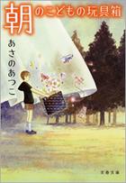 「玩具箱シリーズ(文春文庫)」シリーズ