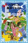 パスワード風浜クエスト パソコン通信探偵団事件ノート17-電子書籍