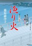 藍染袴お匙帖 : 5 漁り火-電子書籍