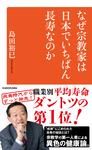 なぜ宗教家は日本でいちばん長寿なのか-電子書籍