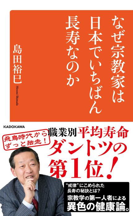なぜ宗教家は日本でいちばん長寿なのか拡大写真