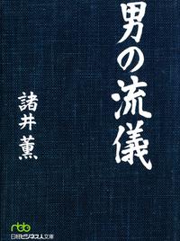 男の流儀-電子書籍