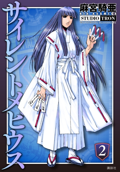 サイレントメビウス(2)-電子書籍