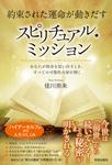 約束された運命が動きだす スピリチュアル・ミッション-電子書籍