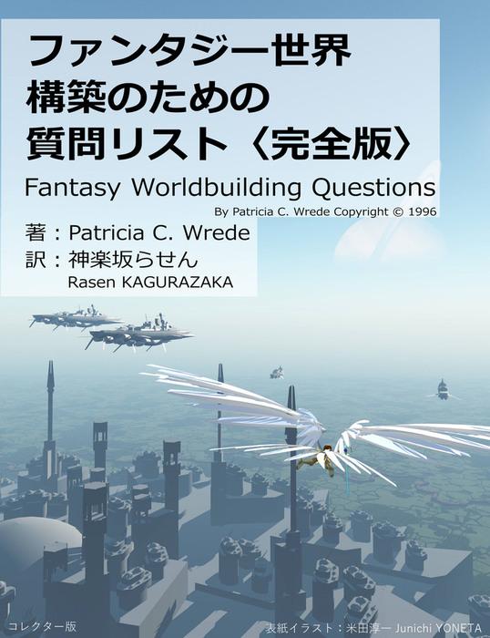 ファンタジー世界構築のための質問リスト 〈完全版〉-電子書籍-拡大画像