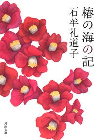 椿の海の記-電子書籍