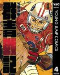 群青戦記 グンジョーセンキ 4-電子書籍