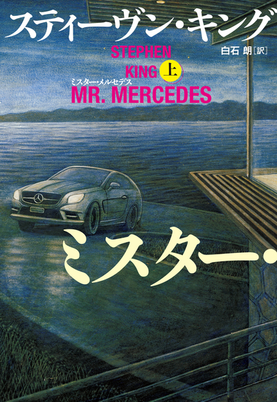 ミスター・メルセデス(上)-電子書籍