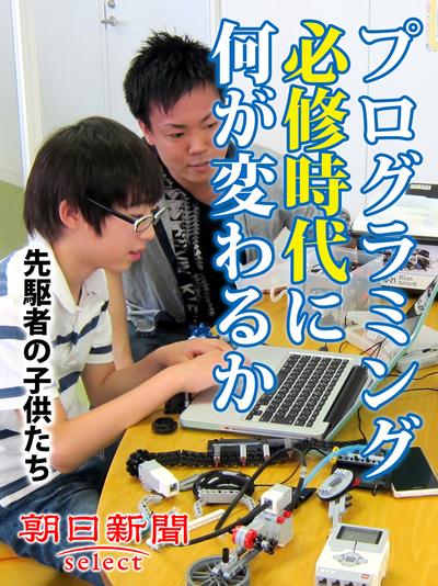 プログラミング必修時代に何が変わるか 先駆者の子供たち-電子書籍