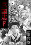 三国志F 4巻-電子書籍