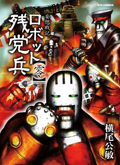 妄想戦記ロボット残党兵(零)-電子書籍